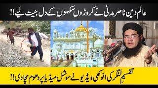 Sikhs Amazing Langar Video On Running Train Gets Viral II Nasir Madni Welcomes Sikh Yatris