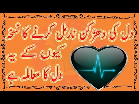 Heartbeat Problems - Heart Disease and Abnormal Heart - Heartbeat Fast Or Slow This Remedy For Best