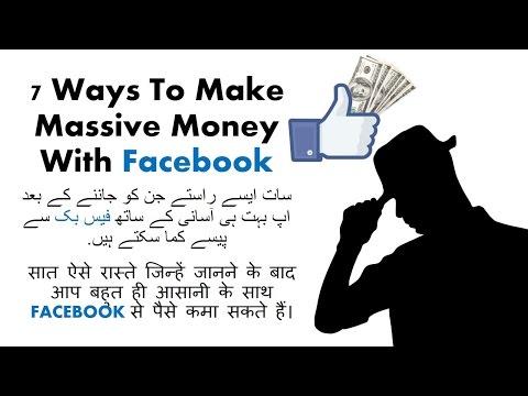 7 Ways to Earn Money From Facebook - Make Money Online - Hamza Ali Shahid