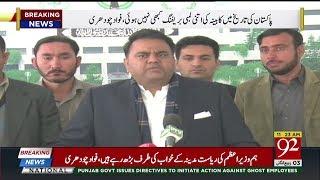 Information Minister Fawad Chaudhry addresses media in Islamabad | 11 Dec 2018 | 92NewsHD