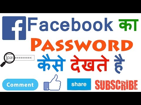 How to Show Facebook Password In Hindi | Full Tech Tips In Hindi |