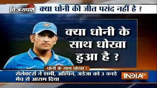 Cricket Ki Baat: MS Dhoni Master Plan With Team India Ahead Of ODI Series With New Zealand