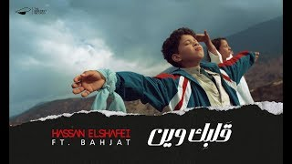 Hassan El Shafei ft. Bahjat - Galbek Ween | حسن الشافعي مع بهجت - قلبك وين