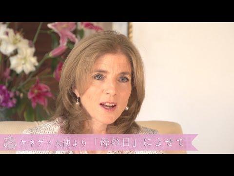 【ケネディ大使より ~「母の日」によせて~】A Mothers' Day Interview with Ambassador Caroline Kennedy