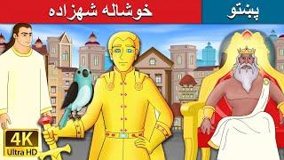 خوشاله شهزاده | The Happy Prince Story in Pashto | Pashto Story | Pashto Fairy Tales