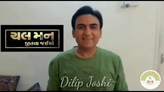 Jethalal | Dilip Joshi admires Chal Man Jeetva Jaiye | Gujarati Film