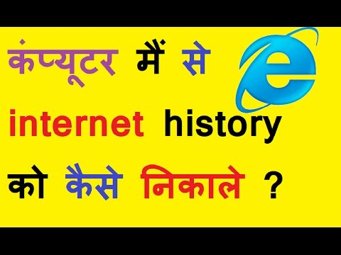 How to clear Internet browser history from Internet Explorer In Hindi