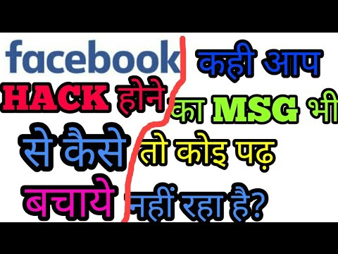 Fb Id Hack Hone Se Kaise Bachaye How to Protect Facebook Being Hacked Secure Account Password Hindi