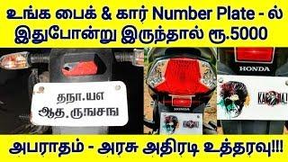 எச்சரிக்கை!!! பைக் & காரில் இதுபோன்று Sticker இருந்தால் இனி 5000 ரூபாய் அபராதம்   Motor Rules