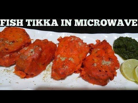 How To Make Fish Tikka In Microwave-Fish Tikka Recipe-In Hindi-Punjabi Fish Tikka-Punjabi Fish Tikka