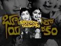 Bulokam Lo Yamalokam Telugu Full Movie