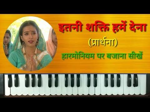 Xxx Mp4 Itni Shakti Hamein Dena Data On Harmonium इतनी शक्ति हमें देना दाता मन का विश्वास कमज़ोर हो ना 3gp Sex