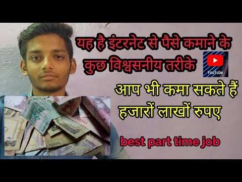 internet se paise kaise kamaye in hindi  /  how to make money online in india