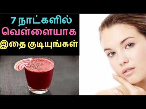 இதை குடித்தால் உடனே வெள்ளையாகலாம்-Miracle Juice for Glowing White Skin| Health & Beauty Tamil