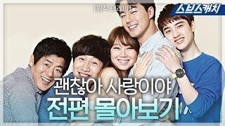 조인성, 공효진 주연 '괜찮아 사랑이야' 《띵작테레비 / 드라마 다시보기 / 스브스캐치》
