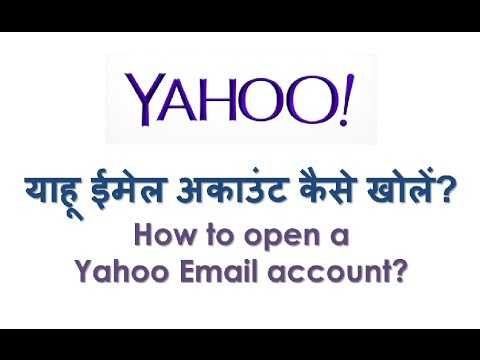How to open a Yahoo email account? Yahoo email account kaise khole? Hindi Video by Kya Kaise