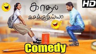 Latest Tamil Comedy Scenes 2017 | Kadhal Kasakuthaiya Comedy Scenes | Dhruvva | Venba | Kalpana