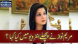 Maryam Nawaz Ne Pichle Interview Mein Kia Kaha? | Awaz | SAMAA TV | 6 Nov 2017
