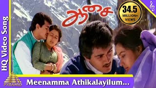 Meenamma Athikalayilum Song |Aasai Tamil Movie Songs |Ajith Kumar| Suvalakshmi|Pyramid Music