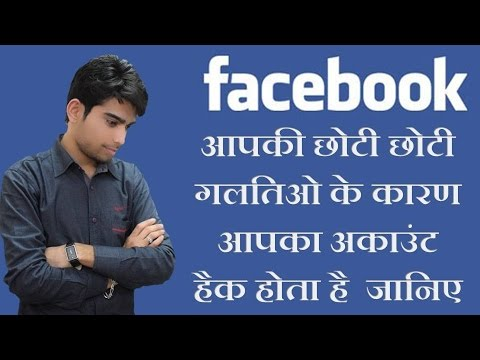 Facebook Security - Protect Your Facebook Account! MUST WATCH