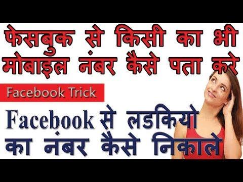 फेसबुक से किसी भी लड़की का मोबाइल नंबर कैसे पता करे?How to find mobile number of any Facebook friend?
