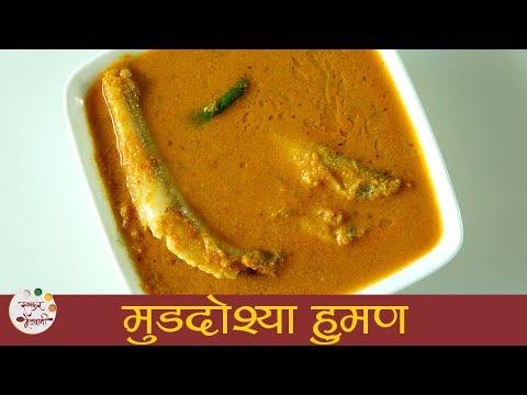 Muddoshya Hooman | माशाचे हुमण । GSB Style Fish Curry Recipe | GSB Konkani Recipe In Marathi | Smita