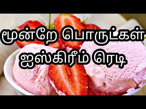 மூன்றே பொருட்கள் ஐஸ்கிரீம் ரெடி/Three ingredients ice cream in Tamil/Ice cream in Tamil(egg beater)