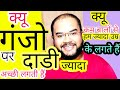 Bald with beard benefits ||#tannudada
