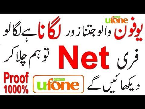 UFONE FREE 3G INTERNET 1000% WORKING METHOD, IN [URDU/HINDI]  || Enjoying free 3G ufone Internet