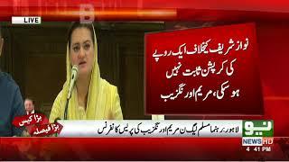 Maryam Aurangzeb press conference | Neo News HD