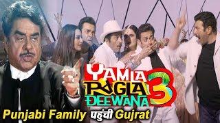 Yamla Pagla Deewana 3 : Punjabi Family reached Gujrat   Dainik Savera