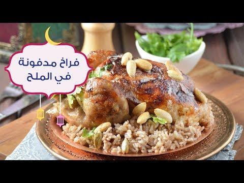 أسهل طريقة لعمل دجاج مدفون في الملح| مع منار هشام