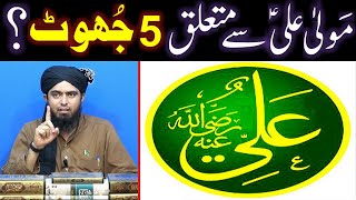 Maola ALI علیہ السلام say motalliq 5-JHOOT aur unkay JAWABAT ??? (By Engineer Muhammad Ali Mirza)