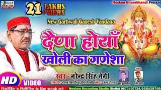 Narendra Singh Negi || Jagar || Daina Hoya Kholi Ka Ganesh || Hiwali Kanthi
