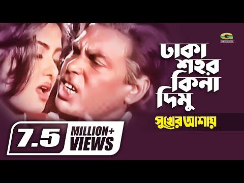 Xxx Mp4 Dhaka Shohor Kina Dimu Ft Humayun Faridi Amp Mousumi By Runa Laila Amp Syed Abdul Hadi 3gp Sex