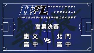 108學年度中等學校五人制足球聯賽 惠文高中 vs 北門高中