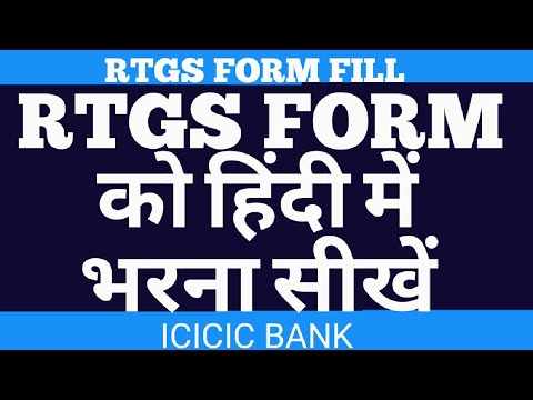 How to fill rtgs form offline || rtgs form fill icici bank ||