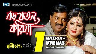 Boro Joton Koria | Andrew Kishore | Kanak Chapa | Dipjol | Resi | Bangla Movie Song | FULL HD