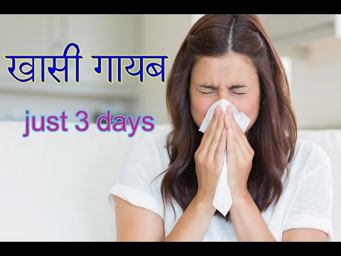 Cough Treatment In Hindi|Khansi Cold Treatment At Home In Hindi |khansi ka Ilaj In Hindi And Urdu