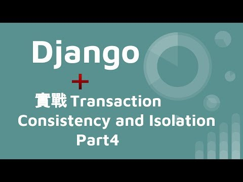 Django 實戰 Transaction - Consistency and Isolation - PART 4