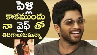 Allu Arjun Shares Funny Incident Before Marriage   Hilarious   Allu Arjun About His Wife   TFPC