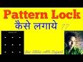 How to use Pattern Lock(अपने mobile में Lock कैसे लगाये??)
