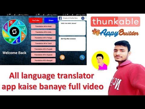 All language translator app kaise banaye full video How to make All language translator app in hindi