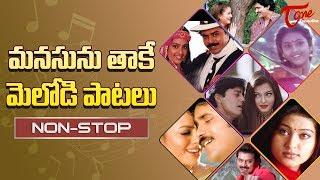 మనసును తాకే మెలోడీ పాటలు | Heart Touching Melody Songs Telugu | Non-Stop Collections