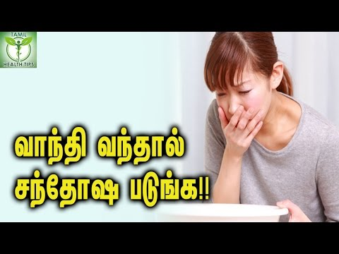 Vomiting Home Remedies || வாந்தி வந்தால் சந்தோஷ படுங்க!!  - Tamil Health Tips