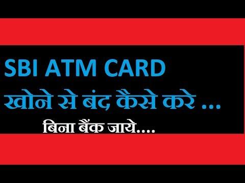 How to Block SBI ATM Card | Lost ATM Debit Card Using onlinesbi Easy Way