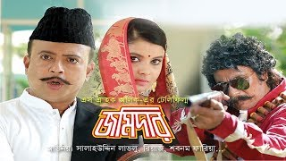 EID Telefilm | জমিদার - Jomidar | Salauddin Lavlu, Riaz, Sabnam Faria | BanglaVision Drama | 2019