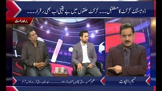 PSL 4   Future Of Domestic Cricket   PCB   ALL OUT   Metro1 News 10 Feb 2019