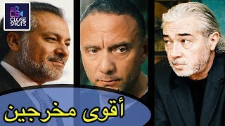أفضل عشر مخرجين تلفزيون في سوريا / توب 10 أقوى مخرجين تلفزيون بالدراما السورية