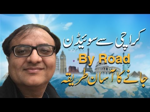 Easy Way To Travel From Karachi To Sweden Via Road | کراچی سے سویڈن براستہ سفر جانے کا آسان طریقہ